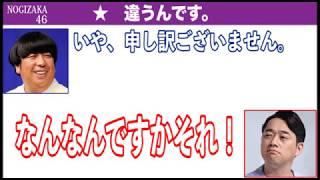 チャンネル登録お願いします⇒http://u0u1.net/I6O6 日村さんのちょっと...