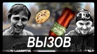 Костя Павлов & Макс Брандт - Вызов