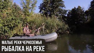 Рыбалка Малые реки Черноземья 5 3