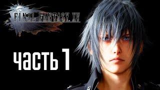 прохождение Final Fantasy 15  Часть 1: НОКТИС ЛЮЦИС КЭЛУМ