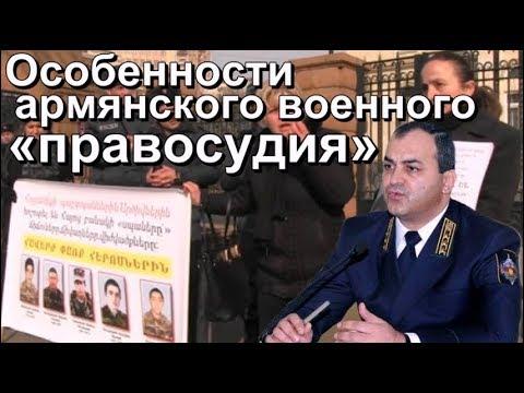 Особенности армянского военного «правосудия»