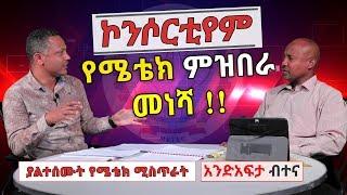 Ethiopia: ኮንሶርቲየም - የሜቴክ ምዝበራ መነሻ!!  [በአንድአፍታ ብተና]