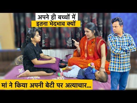 Download अपने ही बच्चो में इतना भेदभाव क्यों? Part-2   BHEDBHAV   Riddhi Ka Show