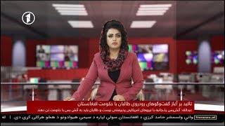 Afghanistan Dari News 18.07.2019 خبرهای افغانستان