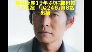 稲垣吾郎19年ぶりに織田裕二と共演 「IQ246」第8話出演か? 動...