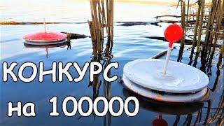 РЫБАЛКА на ЩУКУ на КРУЖКИ КОНКУРС на 100 тысяч