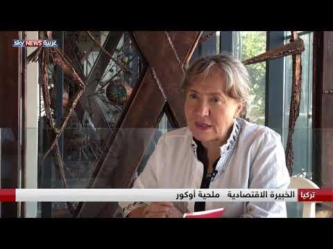 الليرة التركية تهبط خلال عرض وزير المالية خطته الاقتصادية  - 20:54-2018 / 9 / 20