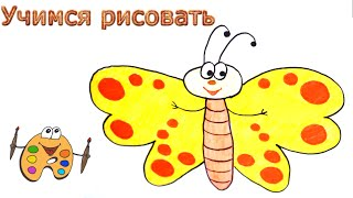 Как нарисовать бабочку(В этом видео я покажу, как нарисовать бабочку Если ты хочешь знать, как нарисовать бабочку обязательно..., 2015-10-30T19:58:55.000Z)