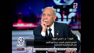 90 دقيقة - اللواء/ ناجى شهود : الرئيس السيسى تورط فى 4 سنين فى إصلاح اقتصاد مصر