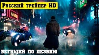 Бегущий по лезвию 2049 официальный русский трейлер (2017)