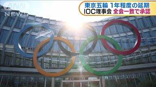 東京五輪が1年程度の延期 IOC理事会で承認(20/03/25)