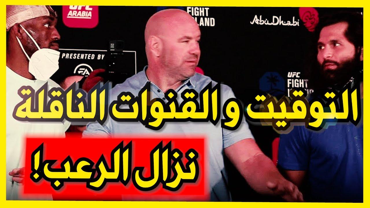 التوقيت و القنوات الناقلة لمعركة عثمان و ماسفيدال