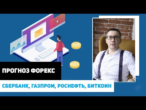 Прогноз форекс , золото, Сбербанк, Газпром, роснефть,  биткоин прогноз