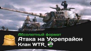 Битва за Укрепрайон - КОРМ2 vs WTR_