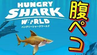 【HungryShark】腹ペコなサメが獰猛すぎるww【ハングリーシャーク】