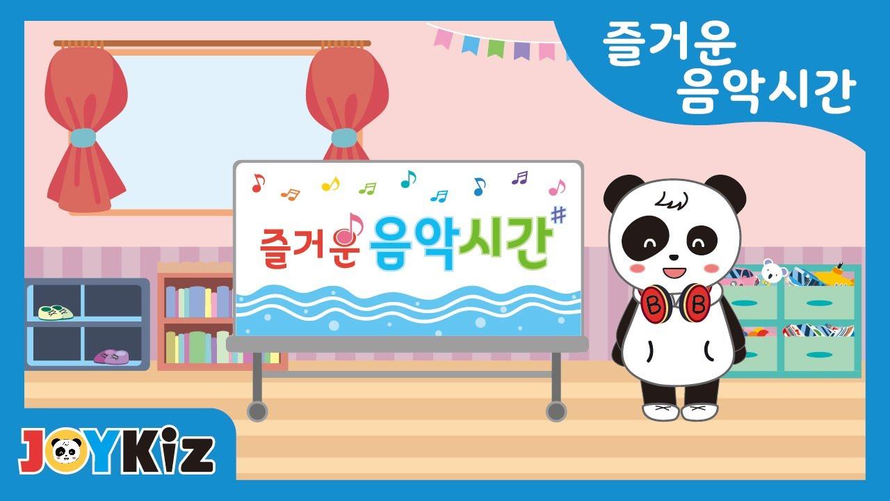  @JoyKids  [브래드패밀리송] 즐거운 음악시간 (Happy Music Class)