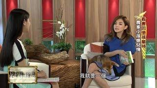 2015.06.12《名人牀頭書》完整版 ELLA 陳嘉樺:我是農村女孩。失去勇氣等於失去人生。