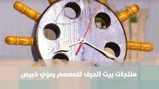 منتجات بيت الحرف للمصمم رمزي خبيص