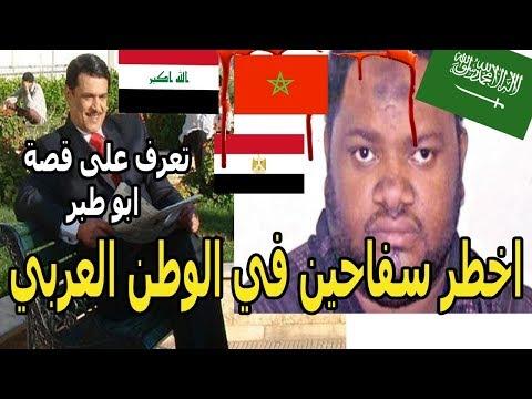 أخطر السفاحين في العالم العربي | سفاح بغداد ابو طبر | BASSIM CHANNEL