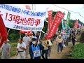 第3滑走路粉砕!7・13三里塚現地緊急デモ! の動画、YouTube動画。