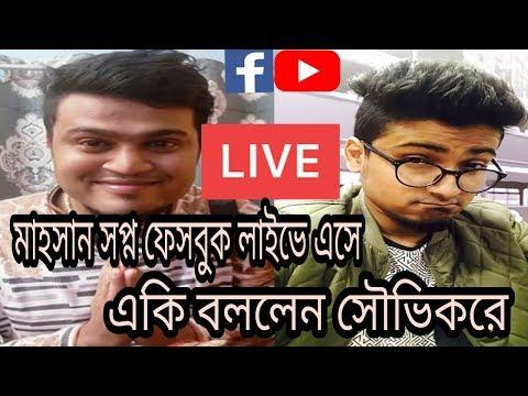 মাহসান সপ্ন ফেসবুক লাইভে এসে এ কি বললেন সৌভিকরে।। mahsan swapno's facebook live video
