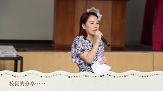 2017-2018年度開學禮花絮