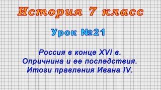 История 7 класс (Урок№21 - Россия в конце XVI в.Опричнина и ее последствия.Итоги правления Ивана IV)