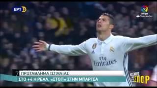 Ρεάλ Μαδρίτης - Ρεάλ Σοσιεδάδ 3-0 /20η αγ. Primera Division {29-1-2017}