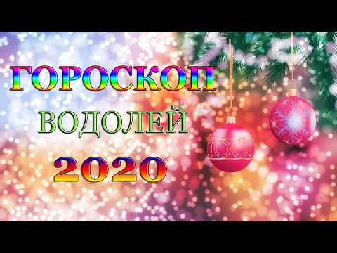 ♒ ВОДОЛЕЙ🌞 ГОРОСКОП НА 2020 ГОД ⭐АСТРОПРОГНОЗ ДЛЯ ВОДОЛЕЕВ от Аннели Саволайнен