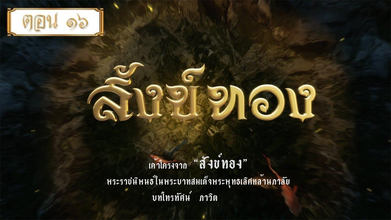 Download สังข์ทองรีรัน - ตอนที่ 16 (19 กันยายน 2564)