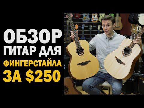 КАК ВЫБРАТЬ ГИТАРУ ДЛЯ ФИНГЕРСТАЙЛА. Обзор бюджетных гитар LAG T70D, T70A и BATON ROUGE AR11С/D