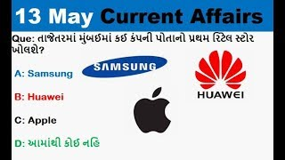 Current Affairs 13 May 2019 by Rajesh Bhaskar   Current Affairs 2019   Current Affairs in Gujarati