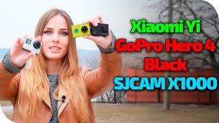 Xiaomi Yi SJCAM X1000 и GoPro Hero 4 Black экшен камеры обзор сравнение видео