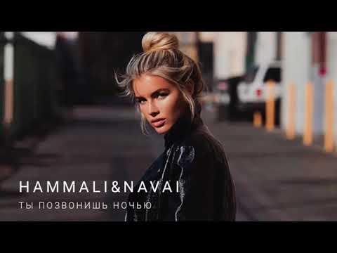 Hammali & Navai - Ты позвонишь ночью