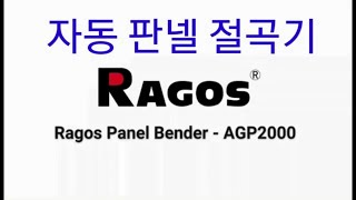 자동 판넬 절곡기, AGP 2000.