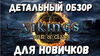 Обзор для новичков Vikings War of Clans!