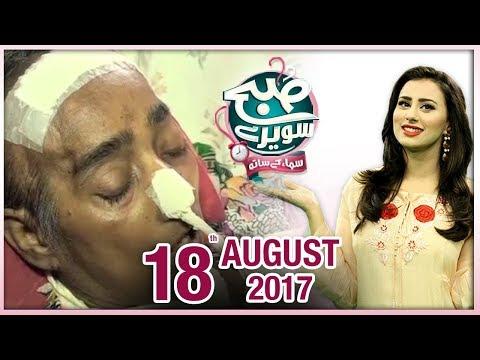 Subah Saverey Samaa Kay Saath - SAMAA TV - Madiha Naqvi - 18 Aug 2017