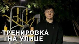 Эффективная и быстрая тренировка на улице Madi Gabduov