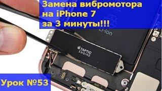 видео Ремонт и замена вибромотора iPhone 5
