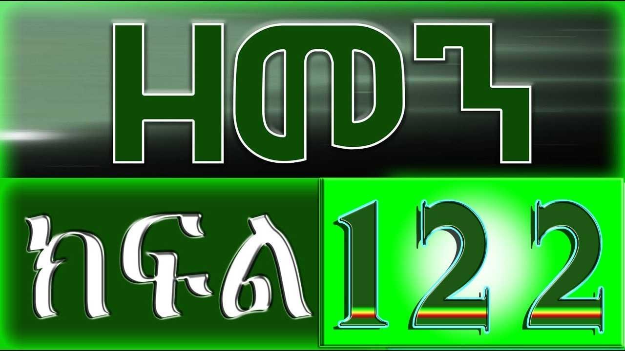 Download (ዘመን )ZEMEN Part 122