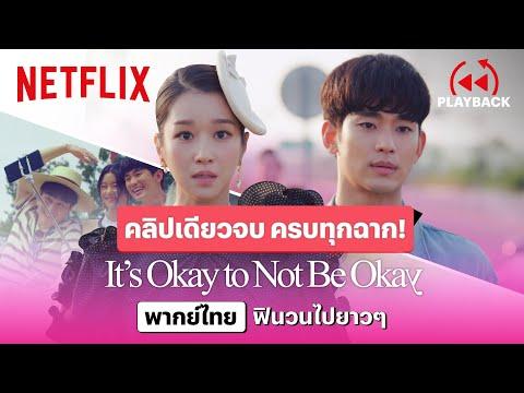 ครบทุกฉากประทับใจ 'คิมซูฮยอน-ซอเยจี' ใน It's Okay to Not Be Okay พากย์ไทย | PLAYBACK | Netflix