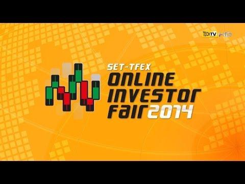 งาน ONLINE INVESTOR FAIR 2014 งานดีๆสำหรับนักลงทุน