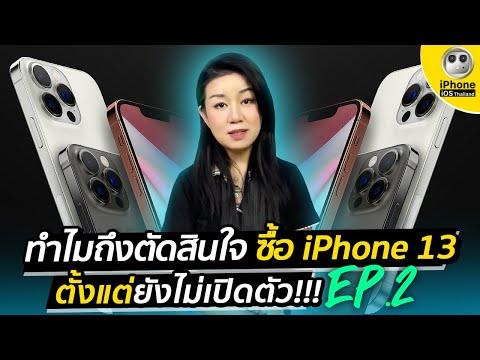 ทำไมถึงตัดสินใจ ซื้อ iPhone 13 ตั้งแต่ยังไม่เปิดตัว Ep.2