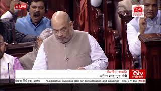 Union Home Minister Shri Amit Shah's reply on the Citizenship Amendment Bill-2019 in Rajya Sabha