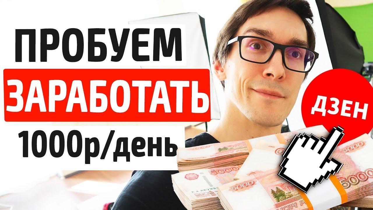 Проверяем, как заработать деньги в интернете. Доступный заработок без вложений на Яндекс Дзен