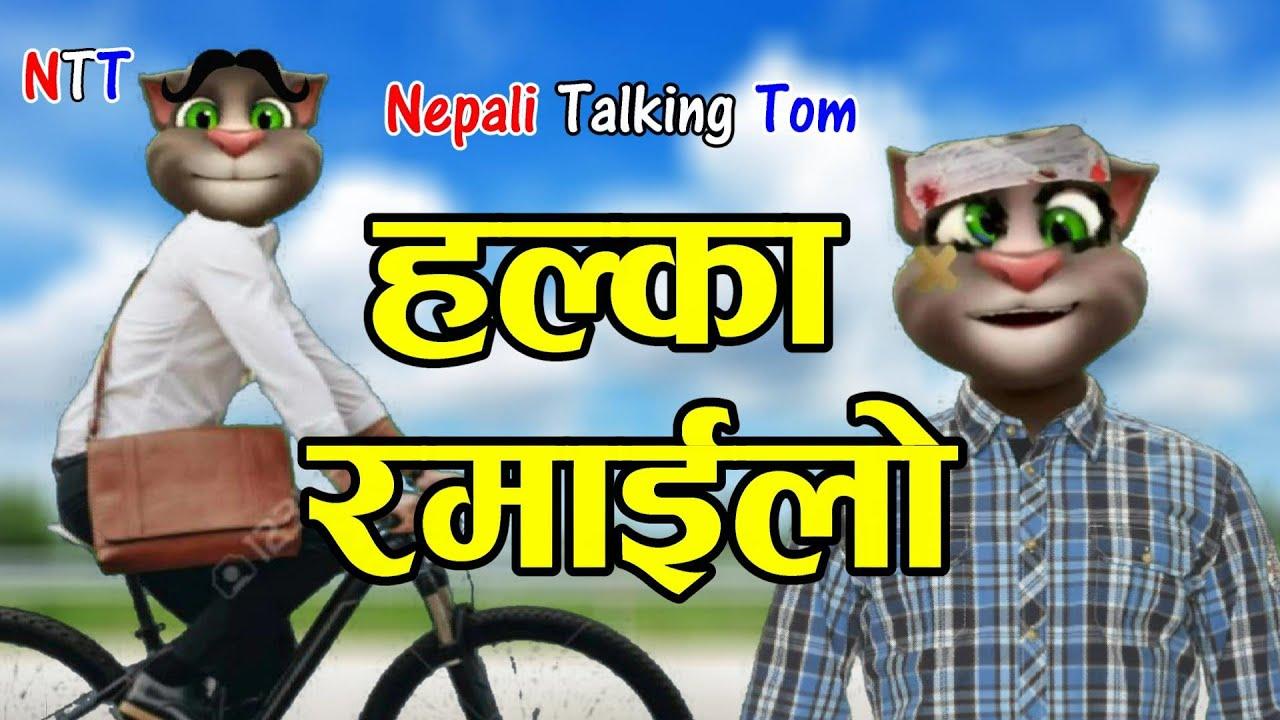 Nepali Talking Tom - HALKA RAMAILO (हल्का रमाइलो) Comedy Video Ep.2 -Talking Tom Nepali Comedy Video