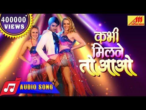 "Pradeep Pandey ""Chintu"" का सुपरहिट #VIDEO SONG 2018 - Kabhi Milne To Aao - Nagina - Bhojpuri Song"