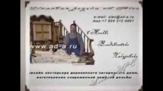 современные резные наличники в Москве Хабаровске Владивостоке(, 2013-12-19T22:13:00.000Z)