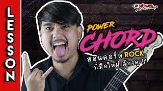 สอนกีต้าร์ คอร์ดร็อค (Power Chord)  (8 นาที เล่นได้เลย) แบบง่าย  l Joe เต่าแดง Taodang