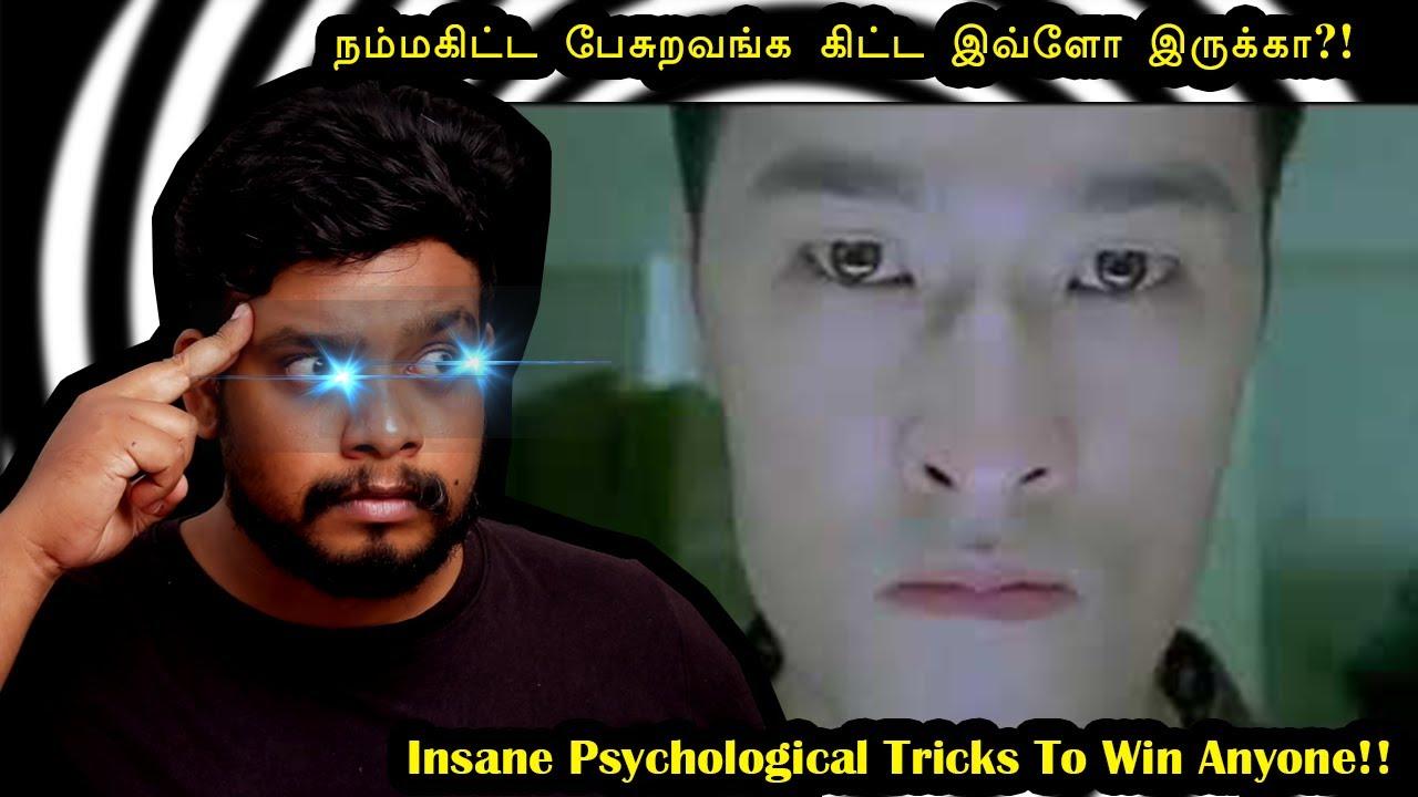 Download பாக்குறதுல இவ்ளோ இருக்கா?! | Insane Psychological Tricks | RishiPedia | RishGang | Rishi | தமிழ்